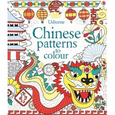 Chinese Pattern to Colour